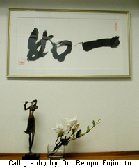 Calligraphy byDr Rempu Fujimoto